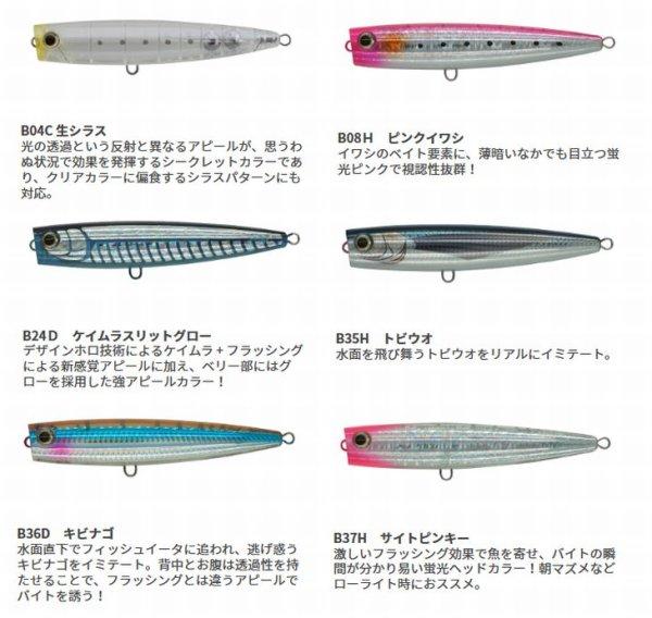 画像2: (25%引)マリア ポップクイーン F 130 フローティング ポッパー 青物 大物 海外向きルアー ヤマリア ヤマシタ YAMARIA YAMASHITA
