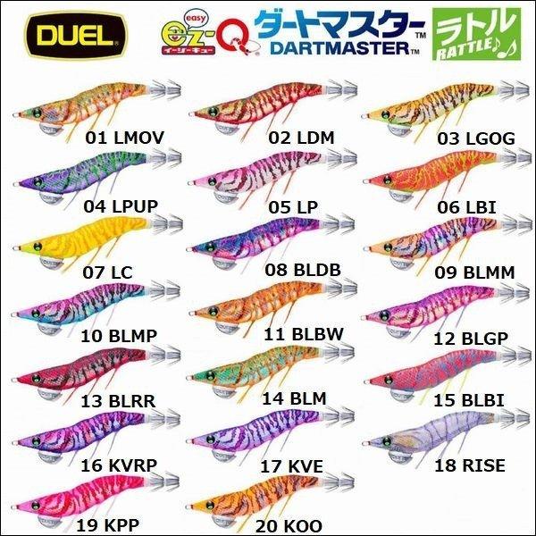 画像1: DUEL EZ-Q ダートマスター ラトル 2.5号 デュエル ヨーヅリ イージーQ エギングルアー 日本製 国産ラトル餌木 A1740