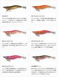 画像2: (33%引)ヤマシタ NEW エギ王K 2.5号 ベーシック ヤマリア YAMARIA YAMASHITA エギングルアー 国産 日本製 餌木 (2)