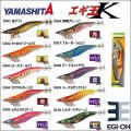 (33%引)ヤマシタ NEW エギ王K 2.5号 ベーシック ヤマリア YAMARIA YAMASHITA エギングルアー 国産 日本製 餌木
