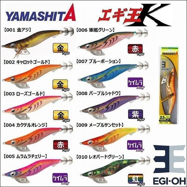画像1: (33%引)ヤマシタ エギ王K 3.0号 ベーシック ヤマリア YAMARIA YAMASHITA エギングルアー 餌木