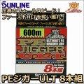 サンライン PEジガーULT 8本組 ソルティメイト 0.6号 10LB 600m 国産8本組PEライン