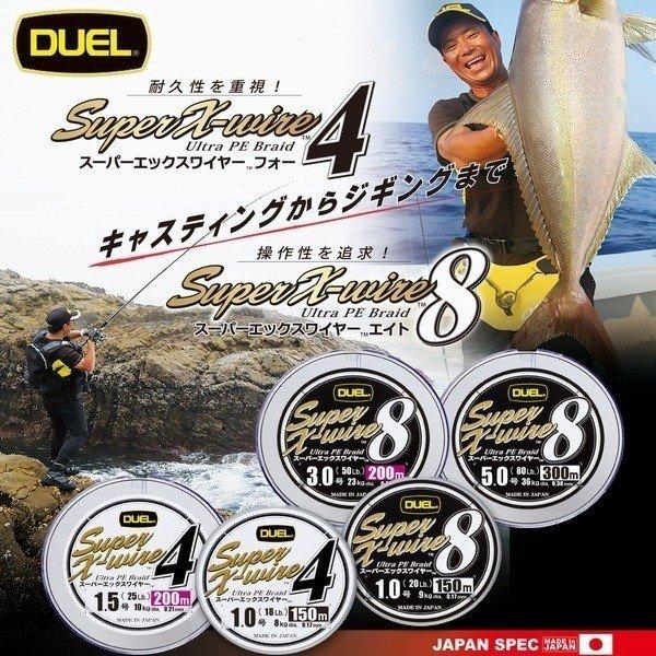 画像1: DUEL デュエル スーパーXワイヤー8本組 0.8号 16LB 150m S シルバー H3598 国産8本組PEライン ヨーヅリ