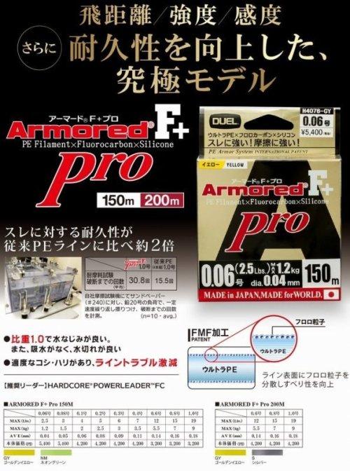 他の写真1: DUEL デュエル ヨーヅリ アーマード F+ Pro 0.6号 12lb 200m S シルバー H4085