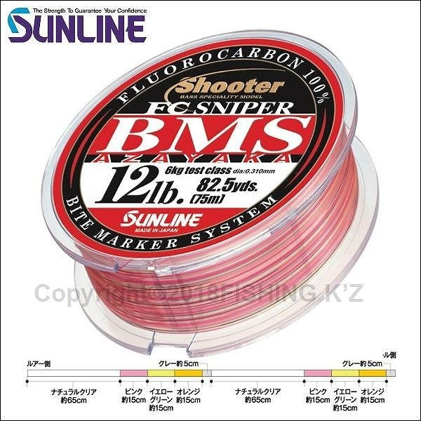 画像1: サンライン シューター FC スナイパー BMS AZAYAKA 4LB 300m 4色分け 国産 日本製 フロロカーボンライン アザヤカ