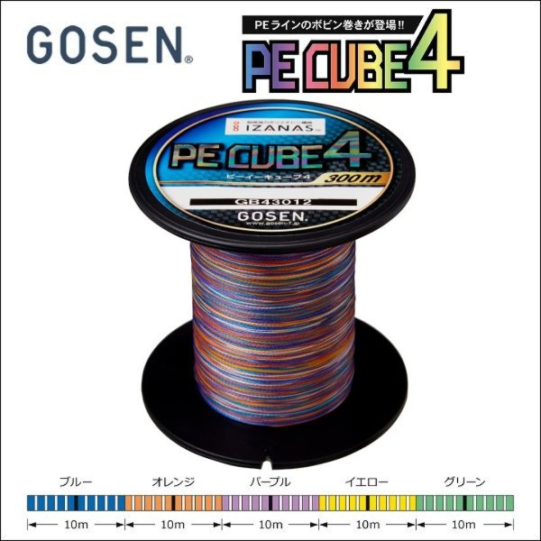 画像1: ゴーセン PE CUBE4 (キューブフォー) 0.8号 14LB〜1.2号 21LB 300m 5色分け お買い得ボビン巻き(当店最安、純日本製 国産100%強力PEライン