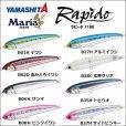 画像1: (25%引) マリア ラピード F190 65g 青物 大物 海外向き 国産 日本製 ソルト シーバス ルアー ミノー ヤマリア ヤマシタ YAMARIA YAMASHITA (1)