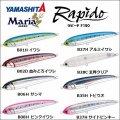 (25%引) マリア ラピード F190 65g 青物 大物 海外向き 国産 日本製 ソルト シーバス ルアー ミノー ヤマリア ヤマシタ YAMARIA YAMASHITA