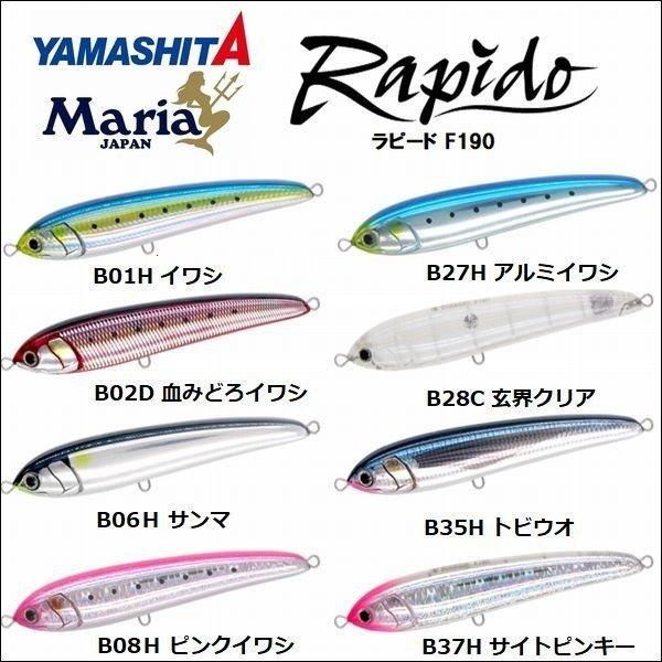 画像1: (25%引) マリア ラピード F190 65g 青物 大物 海外向き 国産 日本製 ソルト シーバス ルアー ミノー ヤマリア ヤマシタ YAMARIA YAMASHITA