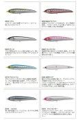 画像2: (25%引) マリア ラピード F190 65g 青物 大物 海外向き 国産 日本製 ソルト シーバス ルアー ミノー ヤマリア ヤマシタ YAMARIA YAMASHITA (2)