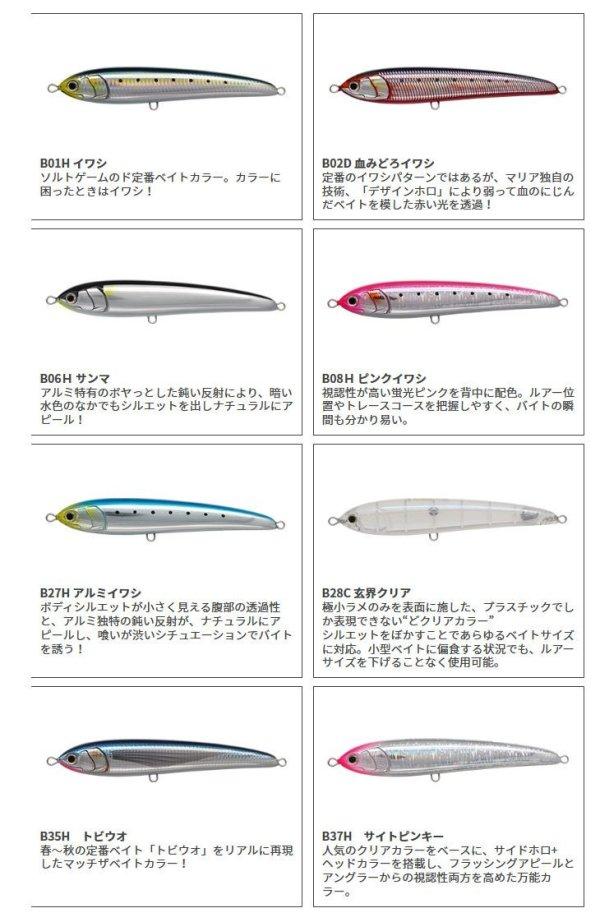画像2: (25%引) マリア ラピード F190 65g 青物 大物 海外向き 国産 日本製 ソルト シーバス ルアー ミノー ヤマリア ヤマシタ YAMARIA YAMASHITA