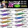 画像1: DUEL EZ-Q フィンプラス TR 3.5号 40g デュエル ヨーヅリ イージーQ パタパタ エギングルアー 日本製 国産ラトル ティップラン A1743 (1)