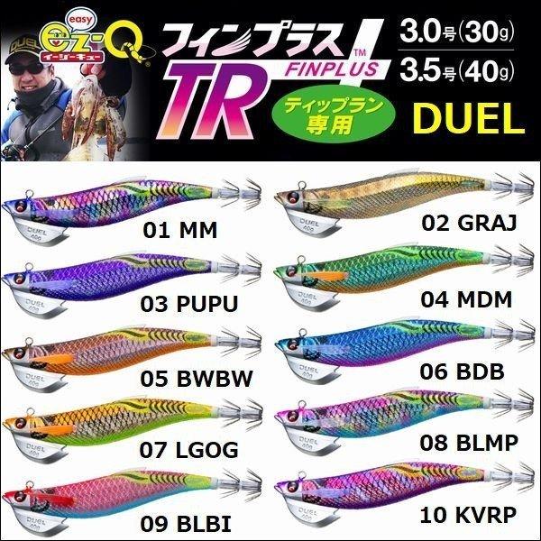 画像1: DUEL EZ-Q フィンプラス TR 3.5号 40g デュエル ヨーヅリ イージーQ パタパタ エギングルアー 日本製 国産ラトル ティップラン A1743