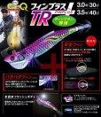 画像3: DUEL EZ-Q フィンプラス TR 3.5号 40g デュエル ヨーヅリ イージーQ パタパタ エギングルアー 日本製 国産ラトル ティップラン A1743 (3)