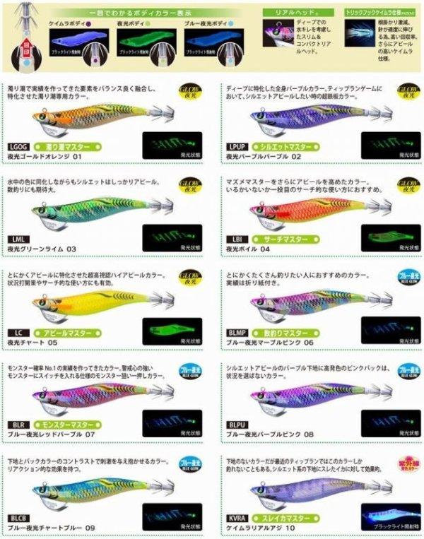 画像2: DUEL EZ-Q フィンプラス TR ラトル 3.0号 25g デュエル ヨーヅリ イージーQ パタパタ エギングルアー 日本製 国産ラトル ティップラン A1744