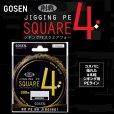 画像1: ゴーセン ジギング PE スクエア4 1.2号(21LB)〜6号(66LB) 300m 5色分け JIGGING PE SQUARE4 日本製 国産PEライン (1)