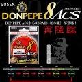 ゴーセン PE ドンペペ 8ブレイド ACS 0.6号(14LB)〜3号(45LB) 150m 5色分け DONPEPE 日本製 国産8本組PEライン