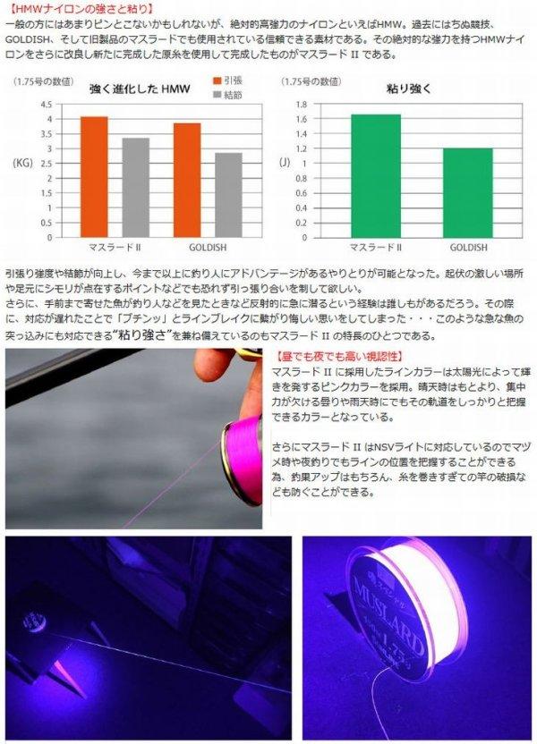 画像3: サンライン 磯スペシャル競技 マスラード II(2) 1.35号〜6号 150m 単色 国産 日本製ナイロン 道糸 磯用 ライン
