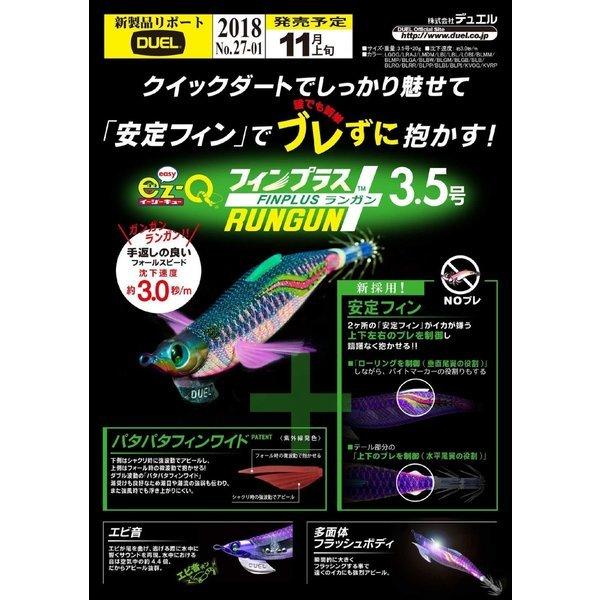画像4: DUEL EZ-Q フィンプラス ランガン 3.5号 20g デュエル ヨーヅリ イージーQ パタパタ エギングルアー 日本製 国産ラトル ティップラン A1746
