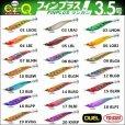 画像1: DUEL EZ-Q フィンプラス ランガン 3.5号 20g デュエル ヨーヅリ イージーQ パタパタ エギングルアー 日本製 国産ラトル ティップラン A1746 (1)