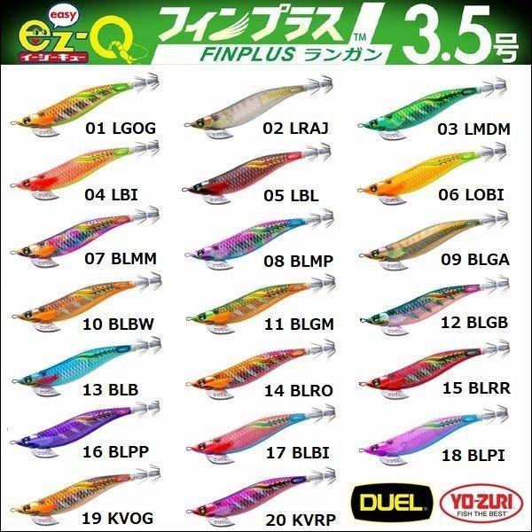 画像1: DUEL EZ-Q フィンプラス ランガン 3.5号 20g デュエル ヨーヅリ イージーQ パタパタ エギングルアーラトル ティップラン A1746