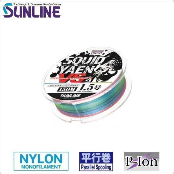 画像1: (40%引) サンライン スクイッドヤエン VS 1.5号〜4号 150m 国産 日本製 3色分け ナイロンライン