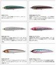 画像2: (25%引)マリア NEW ラピード F130 30g 青物 大物 海外向き 国産 日本製 ソルト シーバス ルアー ミノー ヤマリア ヤマシタ (2)