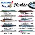 画像1: (25%引)マリア NEW ラピード F130 30g 青物 大物 海外向き 国産 日本製 ソルト シーバス ルアー ミノー ヤマリア ヤマシタ (1)