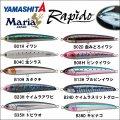 (25%引)マリア NEW ラピード F130 30g 青物 大物 海外向き 国産 日本製 ソルト シーバス ルアー ミノー ヤマリア ヤマシタ