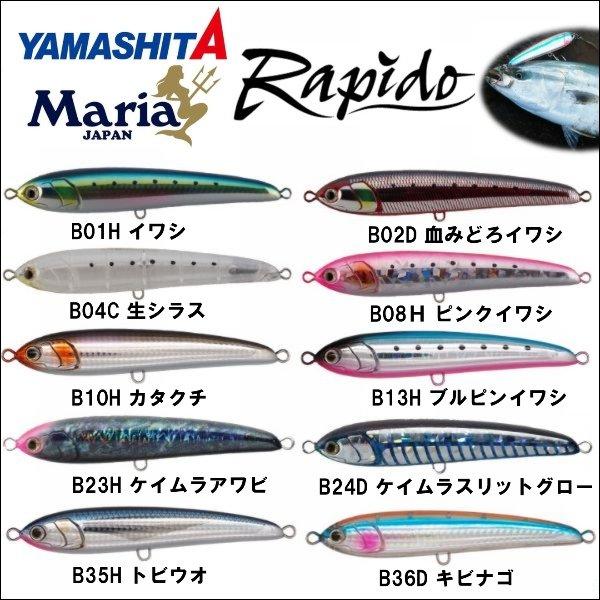 画像1: (25%引)マリア NEW ラピード F130 30g 青物 大物 海外向き 国産 日本製 ソルト シーバス ルアー ミノー ヤマリア ヤマシタ