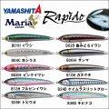 (25%引) マリア NEW ラピード F160 50g 青物 大物 海外向き 国産 日本製 ソルト シーバス ルアー ミノー ヤマリア ヤマシタ
