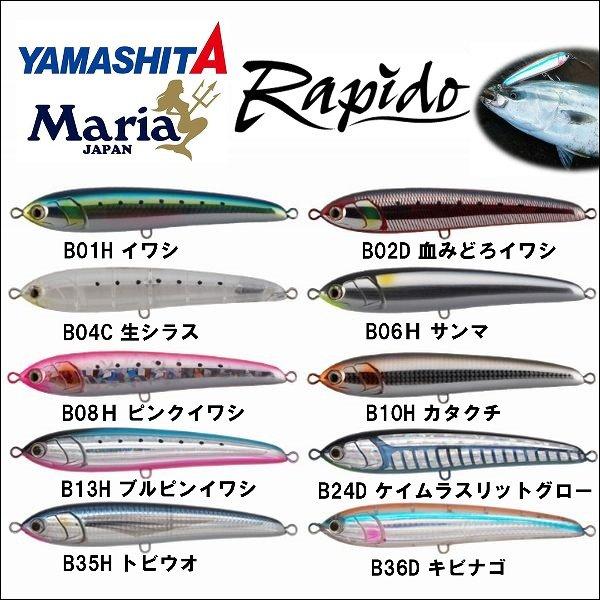 画像1: (25%引) マリア ラピード F160 50g 青物 大物 海外向き ソルト シーバス ルアー ミノー ヤマリア ヤマシタ