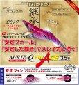 画像4: DUEL アオリーQ フィンエース 3.5号 デュエル ヨーヅリ パタパタ エギングルアー 日本製 国産餌木 A1748 (4)