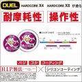 DUEL ハードコア X8 PRO プロ 0.6号(13lb)〜2号(35lb) 200m 5色分け デュエル ヨーヅリ 日本製 国産 8本組PEライン