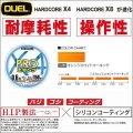 DUEL ハードコア X4 PRO プロ エギング 0.6号(12lb)〜0.8号(14lb) 150m オレンジホワイトマーキング デュエル ヨーヅリ 日本製 国産 PEライン