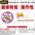 DUEL ハードコア X8 PRO プロ エギング 0.6号(13lb)〜0.8号(16lb) 150m オレンジホワイトマーキング デュエル ヨーヅリ 日本製 国産 PEライン