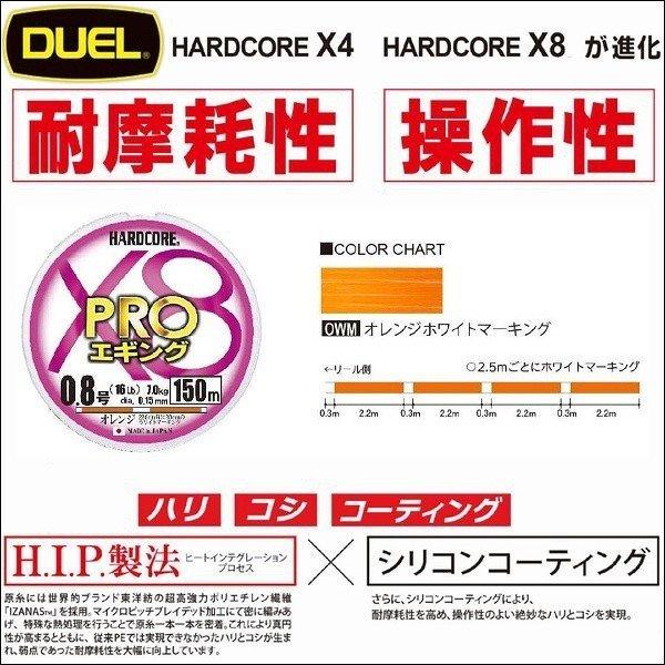 画像1: DUEL ハードコア X8 PRO プロ エギング 0.6号(13lb)〜0.8号(16lb) 150m オレンジホワイトマーキング デュエル ヨーヅリ 日本製 国産 PEライン