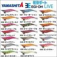 画像1: (33%引) ヤマシタ エギ王 LIVE ライブ 3.5号 490グロー エギングルアー ヤマリア YAMARIA YAMASHITA (1)
