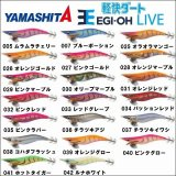 (33%引) ヤマシタ エギ王 LIVE ライブ 3.5号 490グロー エギングルアー 日本製 国産餌木 ヤマリア YAMARIA YAMASHITA