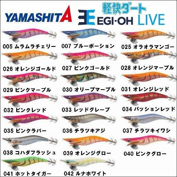 画像1: (33%引) ヤマシタ エギ王 LIVE ライブ 3.5号 490グロー エギングルアー ヤマリア YAMARIA YAMASHITA