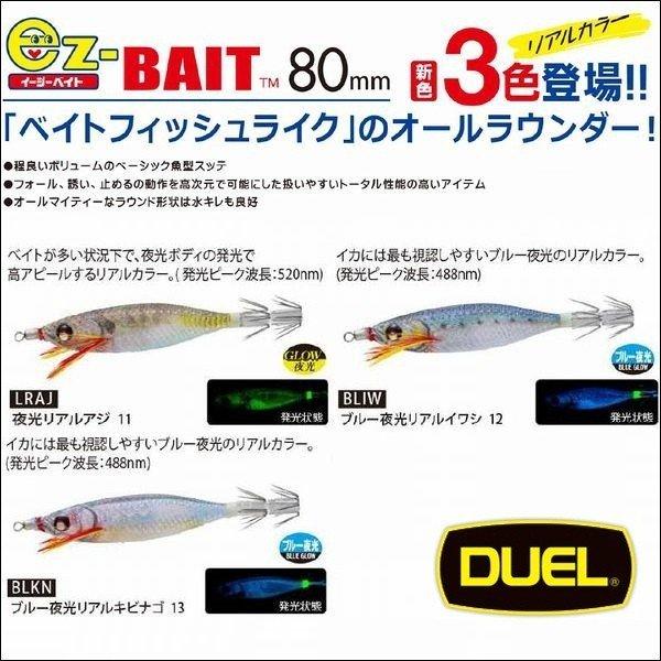 画像1: DUEL ヨーズリ EZ-ベイト 80mm 新色 スッテ エギ(イージーベイト80)