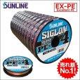 画像1: サンライン SIGLON PE×4ブレイド 0.8号12LB〜4号60LB 100m連結 マルチカラー 5色分け シグロンPEx4 国産 日本製PEライン (1)