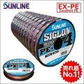 サンライン SIGLON PE×4ブレイド 0.8号12LB〜4号60LB お徳用連結 マルチカラー 5色分け シグロンPEx4 国産 日本製PEライン