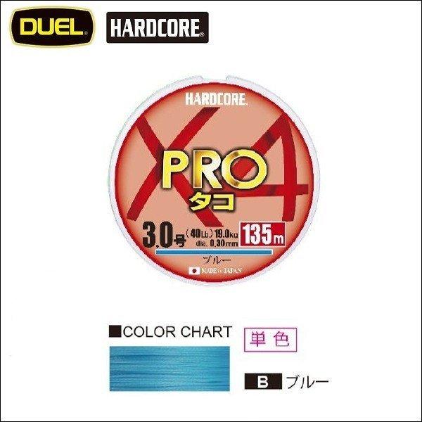 画像1: DUEL ハードコア X4 PRO タコ 2号(30lb)〜4号(50lb) 135m ブルー デュエル ヨーヅリ 日本製 国産PEライン