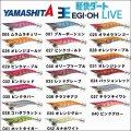 (33%引) ヤマシタ エギ王 LIVE ライブ 2.5号 490グロー エギングルアー 日本メーカー 餌木 ヤマリア YAMARIA YAMASHITA
