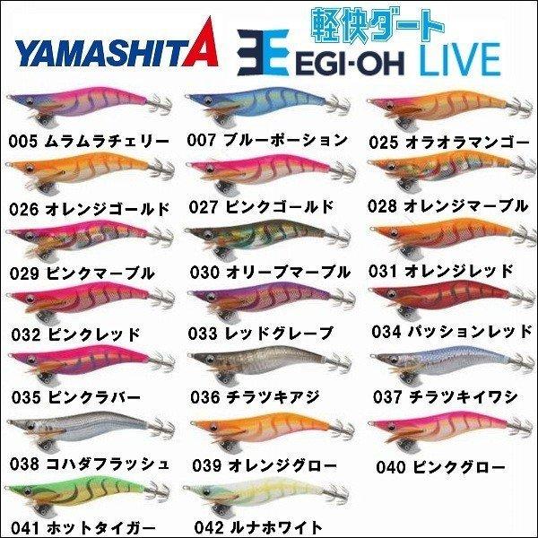 画像1: (33%引) ヤマシタ エギ王 LIVE ライブ 3.0号 490グロー エギングルアー 日本メーカー 餌木 ヤマリア YAMARIA YAMASHITA