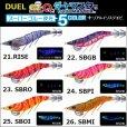 画像1: DUEL EZ-Q ダートマスター 3.0号 NEWカラー スーパーブルー夜光 デュエル ヨーヅリ エギングルアー 日本メーカー 餌木 A1726 (1)