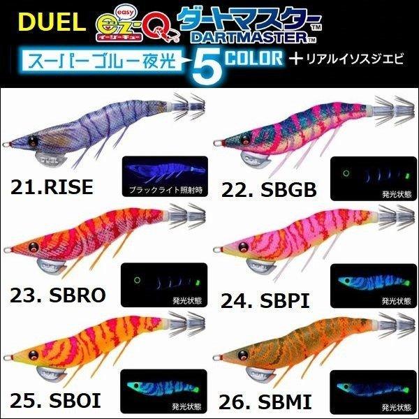 画像1: DUEL EZ-Q ダートマスター 2.5号 追加カラー スーパーブルー夜光 デュエル ヨーヅリ エギングルアー 餌木 A1725