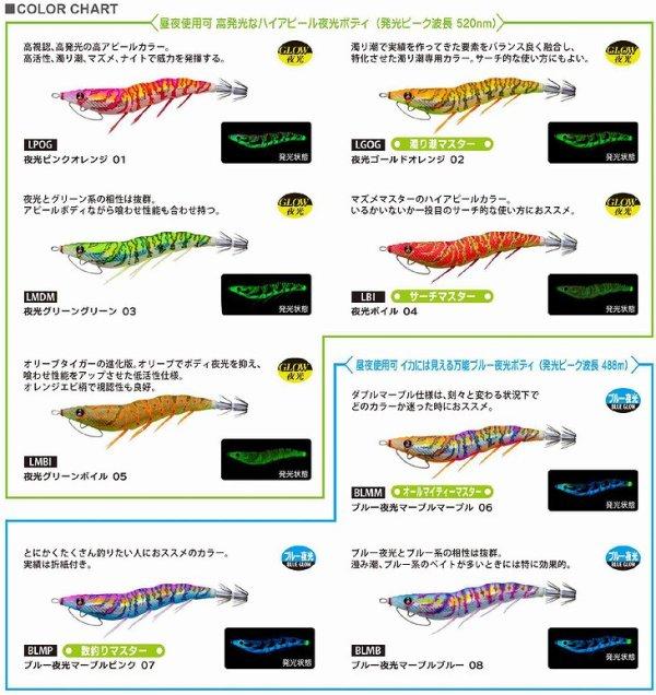 画像2: DUEL EZ-Q キャスト 喰わせ 2.5号 デュエル ヨーヅリ イージーQ パタパタ エギングルアー 日本メーカー 餌木 A1755