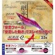 画像4: DUEL アオリーQ フィンエース 3.0号 デュエル ヨーヅリ パタパタ エギングルアー 日本メーカー 餌木 A1754 (4)